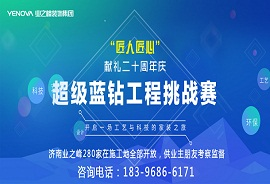 献礼业之峰20周年庆,超级蓝钻工程挑战赛全面开放
