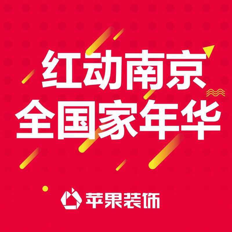 红动南京-全国家年华