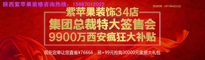紫苹果装饰34店集团总裁特大签售会 —9900万西安疯狂大补贴
