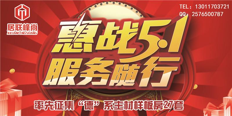 """济南居联峰尚装饰""""惠战五一,服务随行""""大型家装团购促销峰会"""