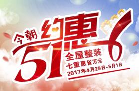 今朝约惠5.1全屋整装,七重惠省万元