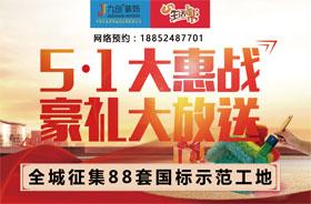 5.1大惠战 豪礼大放送