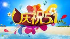 """◆【尚世装饰】尚世装饰""""五一""""优惠活动火热进行中!"""