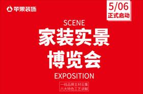苹果装饰-家装全景博览会5月6日正式启动