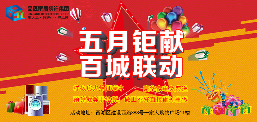 五月钜惠 · 百城联动 丨样板房火爆征集中~