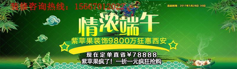 情浓端午——紫苹果装饰9800万狂惠西安