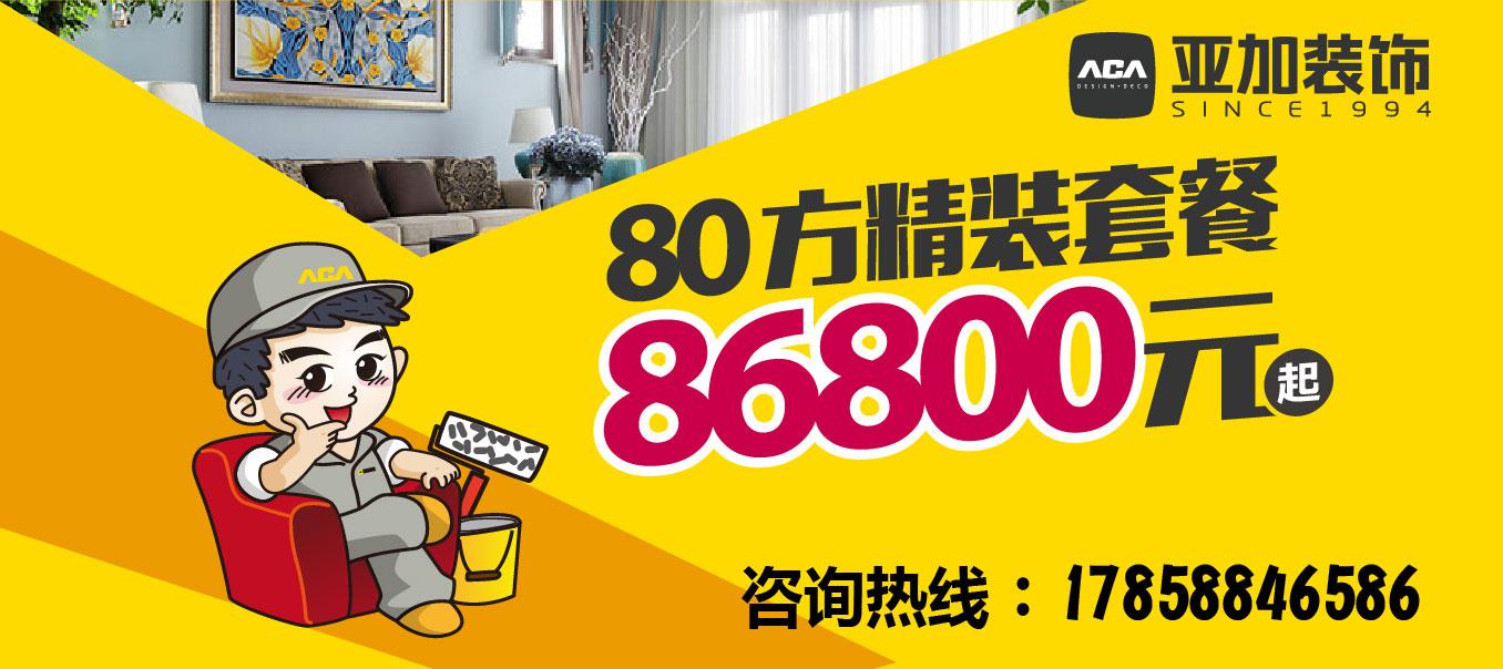 特大优惠!!!80方精装套餐只需86800元