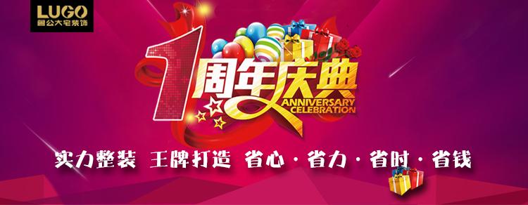 鲁公大宅装饰家转周年庆一周年庆典