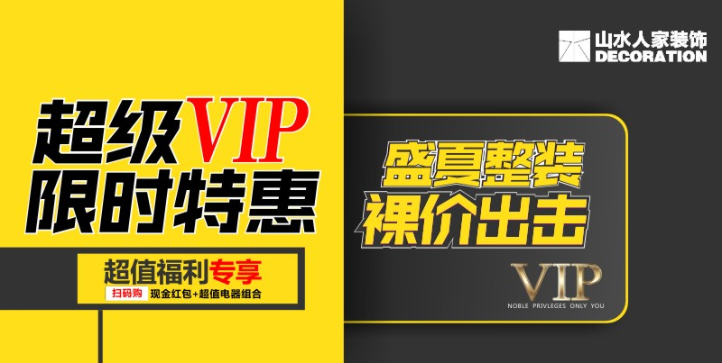 超级VIP 限时特惠