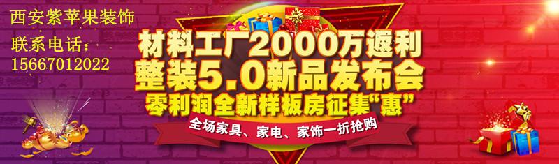 """紫苹果装饰整装5.0新品发布会暨厂家""""0""""利润全新样板房征集""""惠"""""""