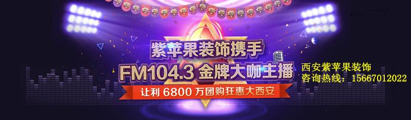 紫苹果装饰携手FM104.3金牌大咖主播让利6800万团购狂惠大西安