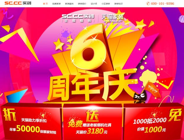 【呼市实创装饰】6周年店庆优惠大放送,好礼享不断!