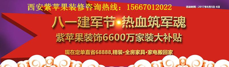 八一建军节热血筑军魂,紫苹果装饰6600万家装大补贴