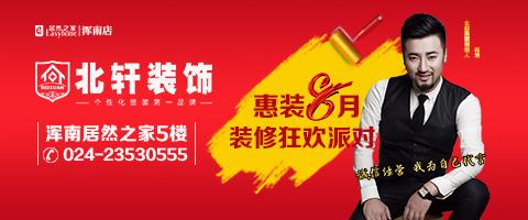 北轩装饰10周年店庆13——14号满5000-1000等你来拿