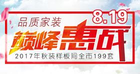 品质8.19,巅峰惠战