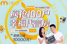 广州觅糖装饰八月直播间 疯抢100户幸福代言房