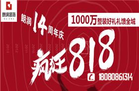 朗润装饰14周年庆,疯狂8.18,千万豪礼不容错过!