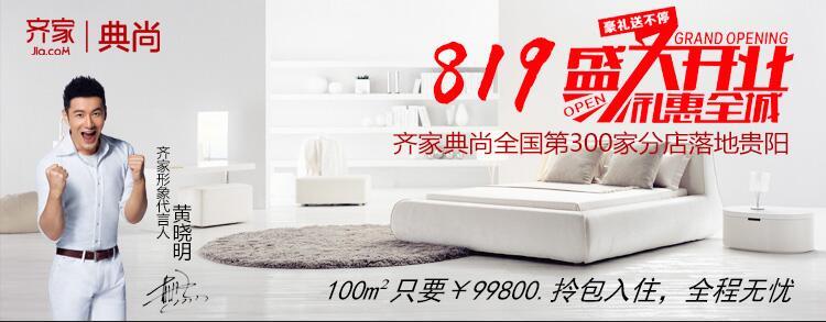 8.19齐家典尚新店开业