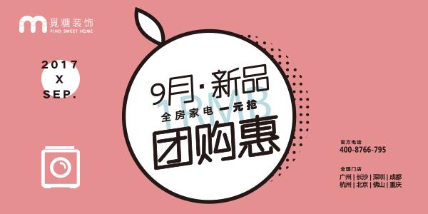 9 月新品团购惠·全房家电 1 元抢