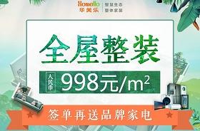 【装修之家尊享】超值998元/m2标准整装,尊享电器9件套豪礼!