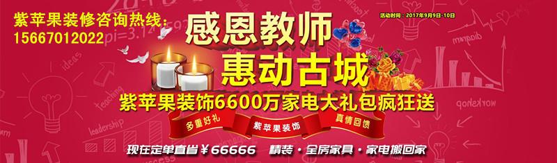 感恩教师.惠动古城—6600万家电大礼包疯狂送