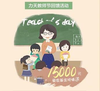 【力天装饰】走心又暖心的教师节礼物,我们为您准备好了!