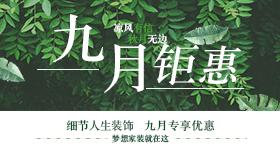 【细节人生装饰】9月黄金装钜惠!