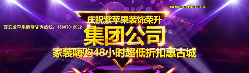 庆祝紫苹果装饰荣升集团公司—家装嗨购48小时超低折扣惠古城