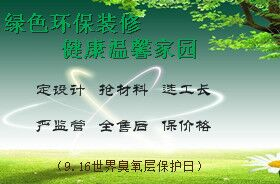 绿色环保装修,健康温馨家园