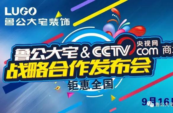 鲁公大宅CCTV央视网商城战略合作发布会,钜惠全国