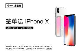 签单送iPhone X