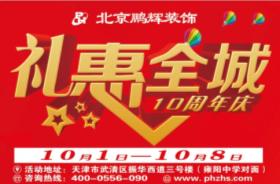 礼惠全城十周年庆