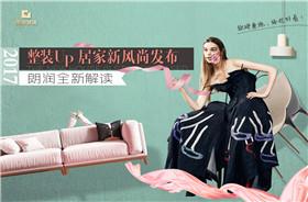 朗润Fashion装新品发布,刷新整装新概念