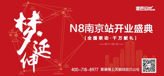 泥巴公社南京旗舰店9·23开业盛典,全国联动,千万献礼!