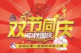 中秋国庆 双节同庆