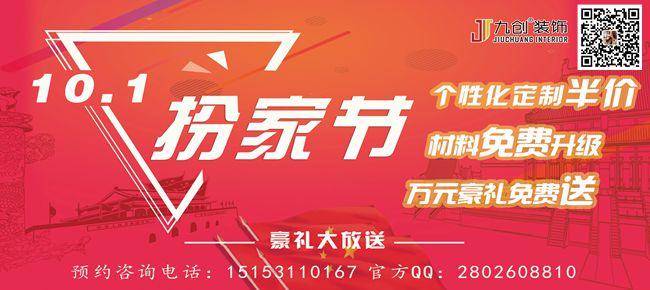 """十一国庆""""扮家节""""火热进行中"""