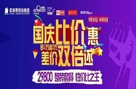 """河北紫苹果国庆比价""""惠"""" 差价双倍还!"""