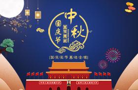 国庆中秋双节家装节