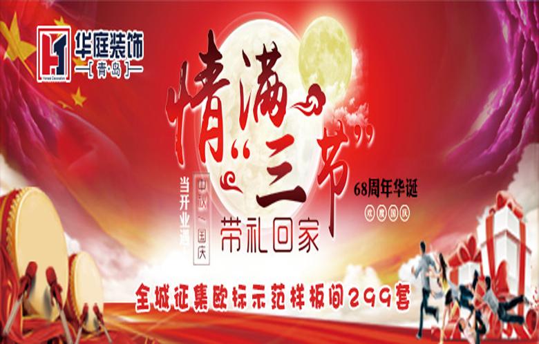 """当开业遇上国庆中秋,带礼回家吧——情满""""三节"""" 钜惠华庭"""