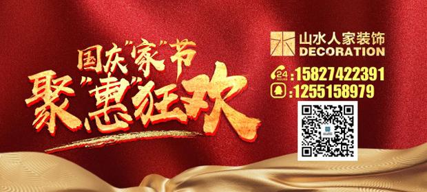 """国庆""""家""""节,聚""""惠""""狂欢"""