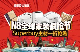 N8全球家装疯抢节,Superbuy主材一折抢购