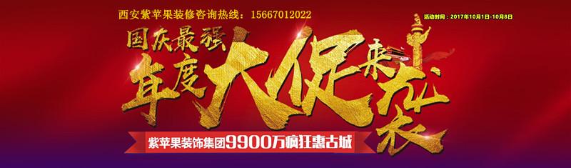 紫苹果装饰集团国庆最强年度大促来袭—9900万疯狂惠古城