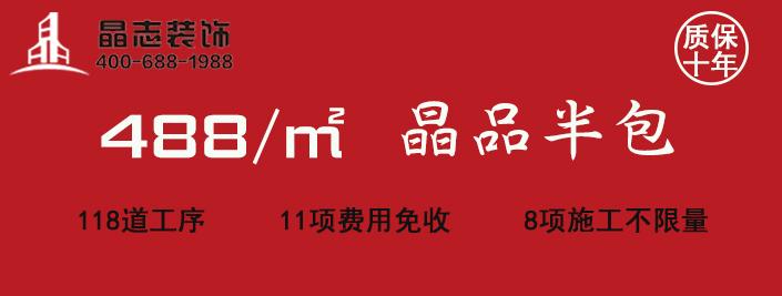 深圳互联网家装很厉害吗?你做个488每平米还免11项我看看?