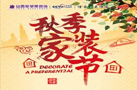 首届·秋季家装节盛典