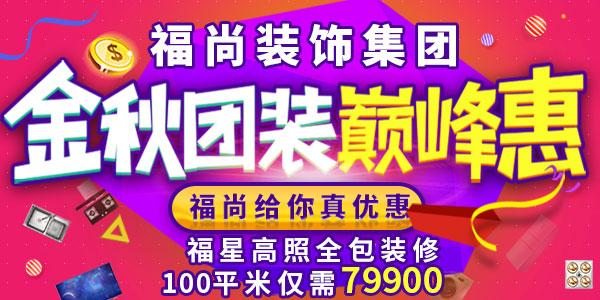 【西安装修公司】福尚装饰携手广播电台101.1举办金秋团装活动!