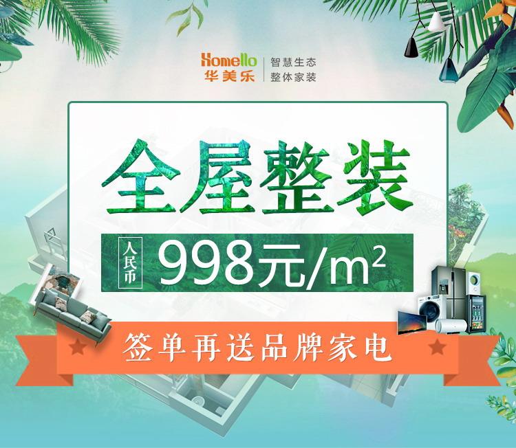 【youfa8尊享】超值998元/m2标准整装,尊享电器7件套豪礼!