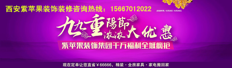 九九重阳节,浓浓大优惠—紫苹果装饰集团千万福利全城疯抢