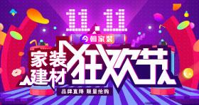 【今朝家装11.11狂欢节】品牌直降,限量抢购