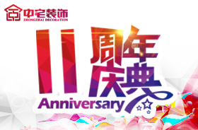 中宅11周年庆 感恩矩惠 诚邀您的加入
