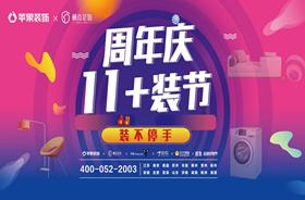 株洲苹果装饰周年庆11+装节